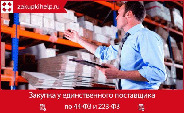 Закупка у единственного поставщика по 223-ФЗ: понятие, обоснование, порядок проведения