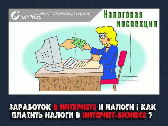 Нужно ли платить налог с заработка в интернете?
