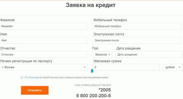 Абсолют Банк: потребительский кредит