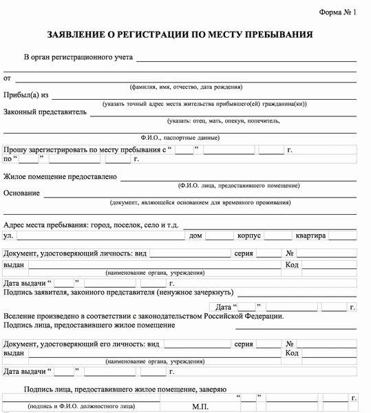 Форма 1 для временной регистрации образец заполнения временная регистрация в воронеже в мфц